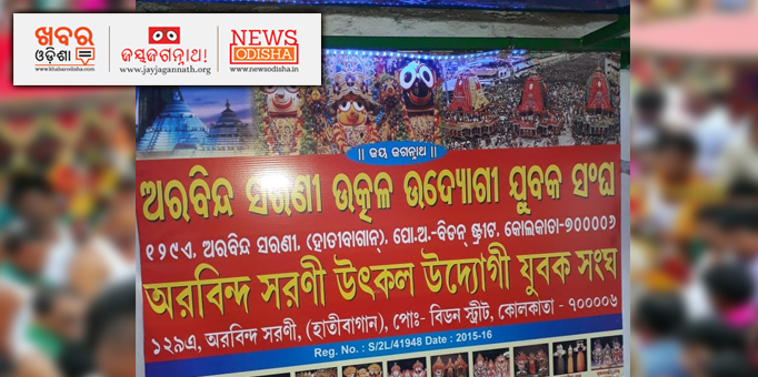 Odia youth organisation spreading Odia Culture in West Bengal